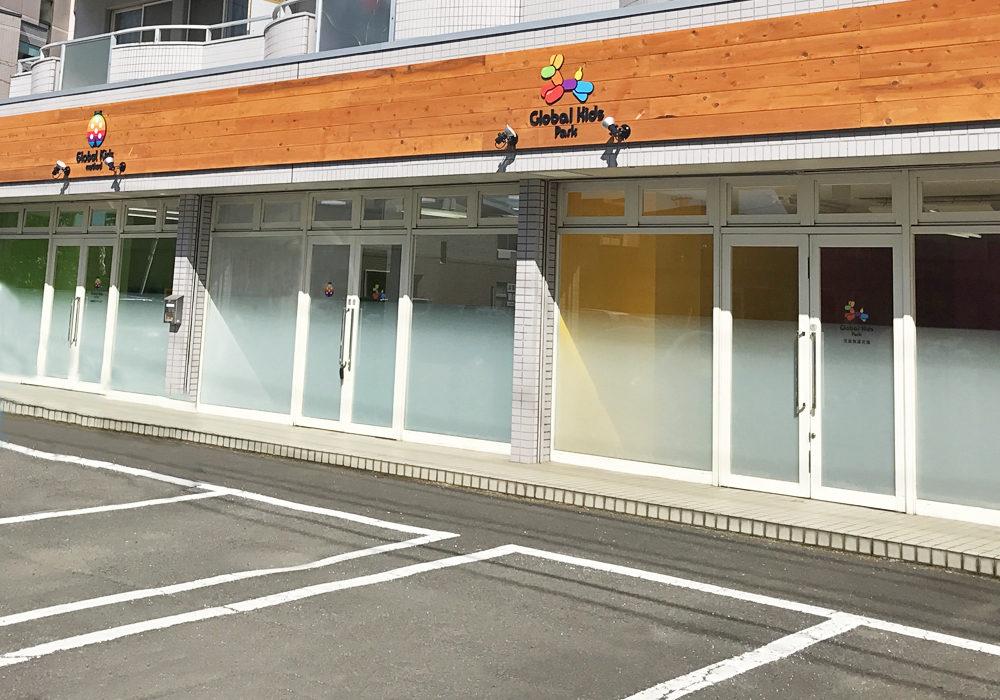 グローバルキッズパーク小山駅東店・店舗画像