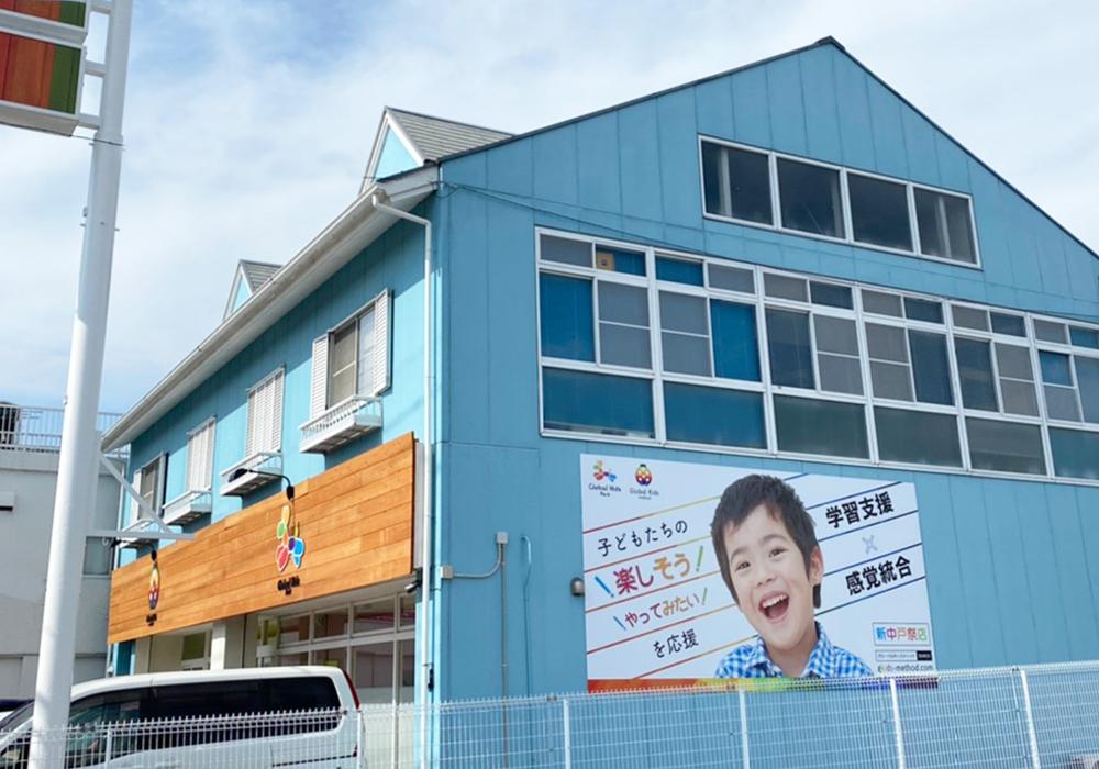 グローバルキッズパーク新中戸祭店 (OPEN予定)・店舗画像