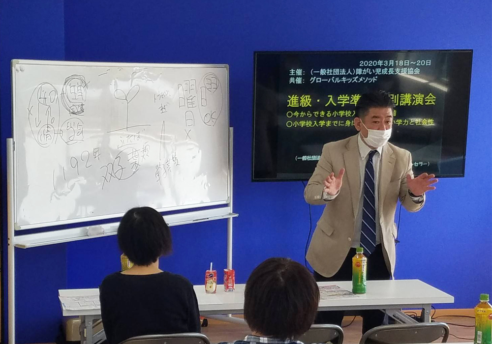 山内康彦先生による特別講演会&職員研修会&個別相談会を開催いたしました。・画像