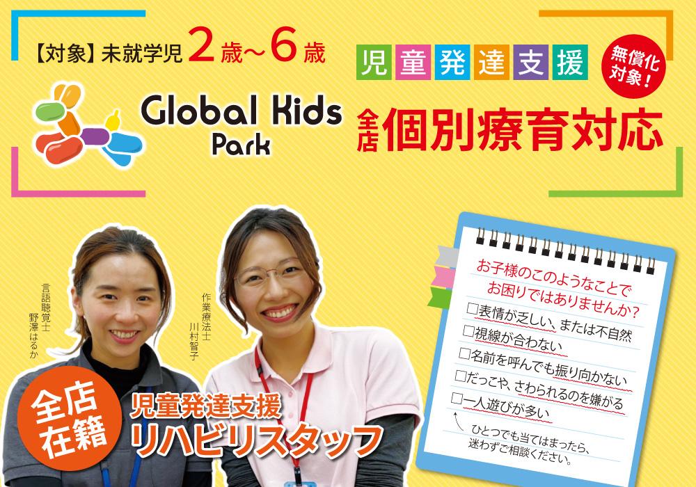 グローバルキッズパークでは、全事業所に「リハビリスタッフ」が在籍しています。・画像