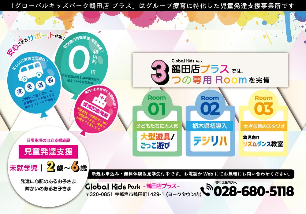 【見学予約受付スタート】グローバルキッズパーク鶴田店PLUS☆11月2日(月)OPEN!!・画像
