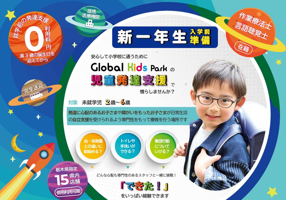 入学前準備サポート【県内全15店舗受入可能】すぐにご見学・体験いただけます・画像