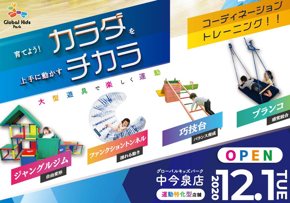 2020年12月1日(火)【グローバルキッズパーク中今泉店】OPEN!!・画像