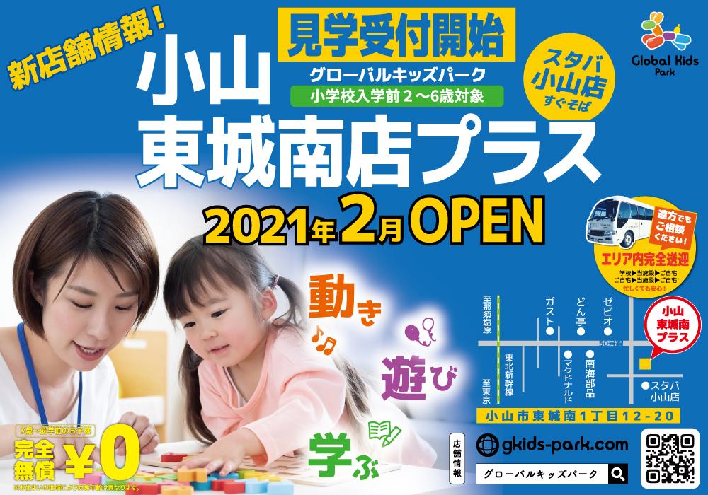 新店舗・小山エリア◆グローバルキッズパーク東城南店プラス◆2021年2月OPEN!!・画像