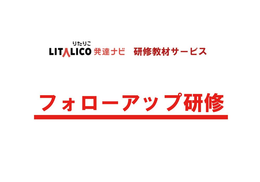 株式会社LITALICO主催【aba-応用行動分析について】の研修会を実施いたしました・画像