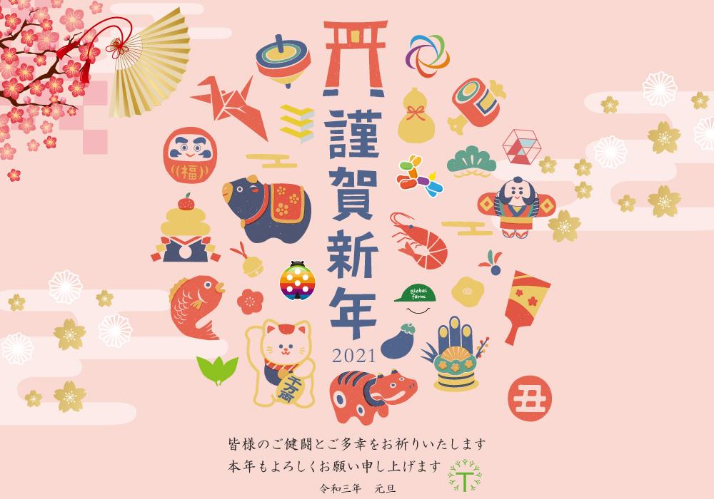 令和三年◆新年、明けましておめでとうございます!・画像