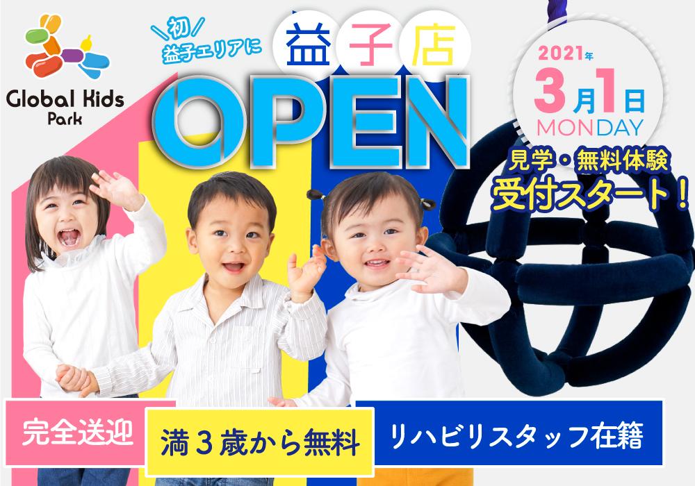 初★益子エリア【グローバルキッズパーク益子店】2021年3月OPEN予定・画像