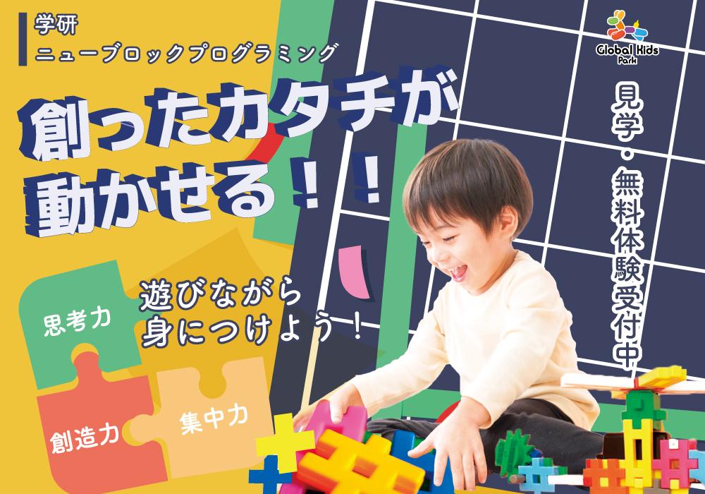 ブロックで創ったカタチが動かせる!!「学研-ニューブロックプログラミング」新宮の内店へ導入!・画像
