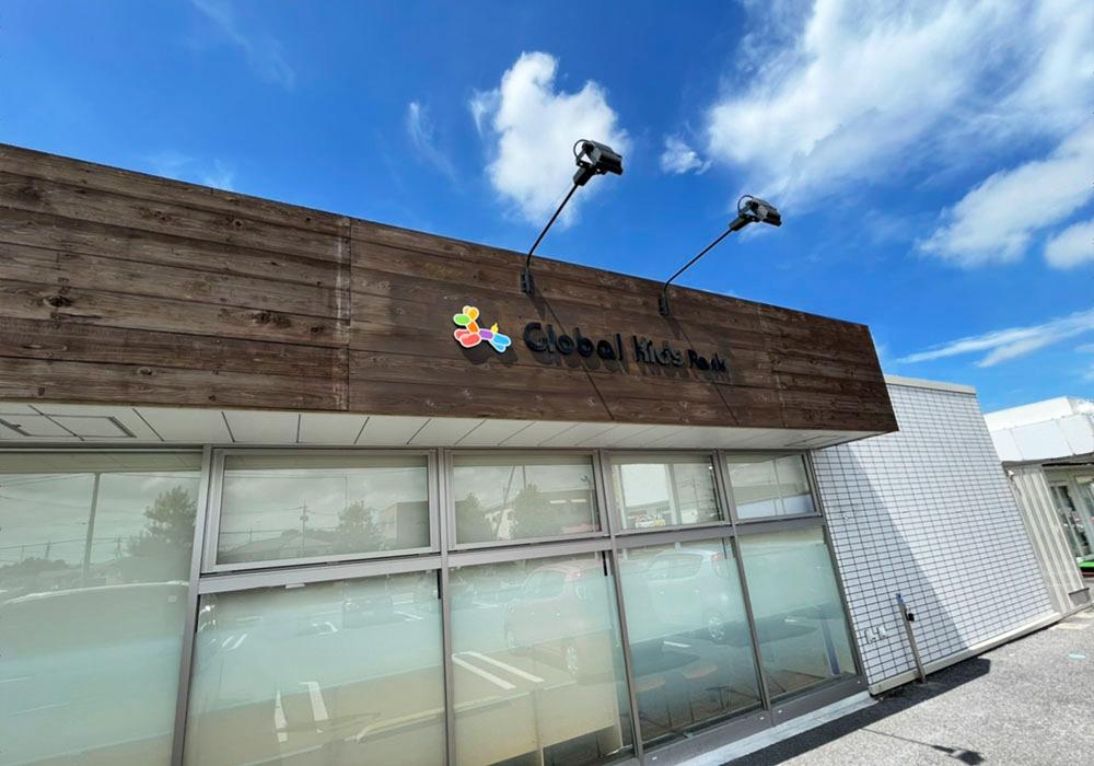 グローバルキッズパーク下高間木店 (2021年9月1日OPEN)・店舗画像